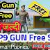 PUBG Free UMP9 Gun Skin 100% Working,ump9 skins pubg,ump9 green skin,Get Free Green Colour UMP9 Skin