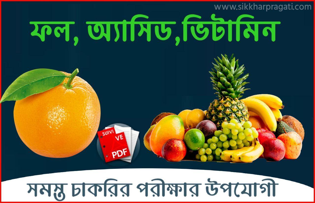 Download Fruit Acid And Vitamins - ফল অ্যাসিড ও ভিটামিন Pdf