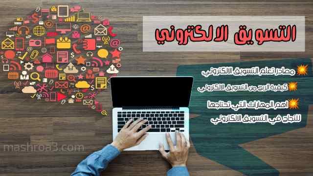 التسويق الالكتروني ، التسويق الرقمي ، التسويق الإلكتروني ، كيف اتعلم التسويق الالكتروني ، ما هو التسويق الالكتروني ،كيف ابدا التسويق الالكتروني ، مهارات التسويق الالكتروني ، الربح من التسويق الالكتروني ، مزايا التسويق الالكتروني ، افضل كتب التسويق الالكتروني ، digital marketing , e-marketing