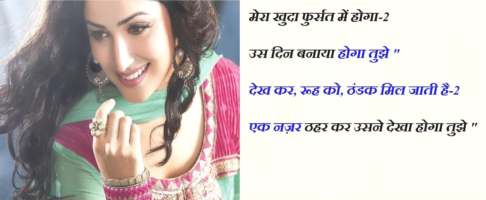 love status, romantic status, romantic shayari hindi, romantic shayari hindi mai, romantic shayari for boyfriend, 2 line romantic shayari in hindi, whatsapp status video romantic, whatsapp status video download, romantic shayari on love in hindi, मेरा खुदा फुर्सत में होगा-2-उस दिन बनाया होगा तुझे-देख कर-रूह को, ठंडक मिल जाती है-2-एक नज़र ठहर कर उसने देखा होगा तुझे