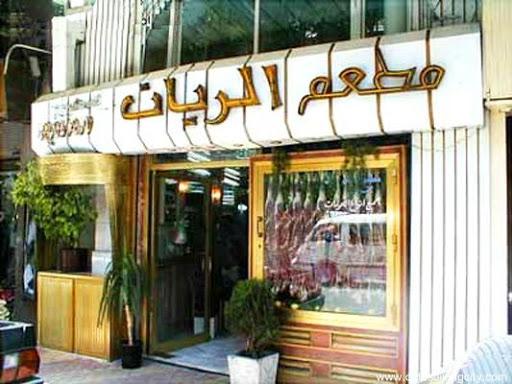 أسعار منيو وعنوان فروع ورقم مطعم الريان السوري 2021