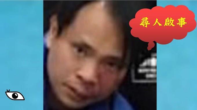 【尋人啟事】37歲男子楊華光失蹤 盼大家提供消息
