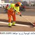 تشغيل 80 عامل نظافة(كناس) بمدينة طنجة