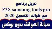 تنزيل z3x samsung tools pro with crack 2020
