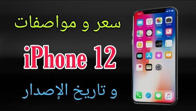 تاريخ إصدار آيفون iPhone 12 الجديد والسعر والمواصفات والتسريبات وما تحتاج إلى معرفته