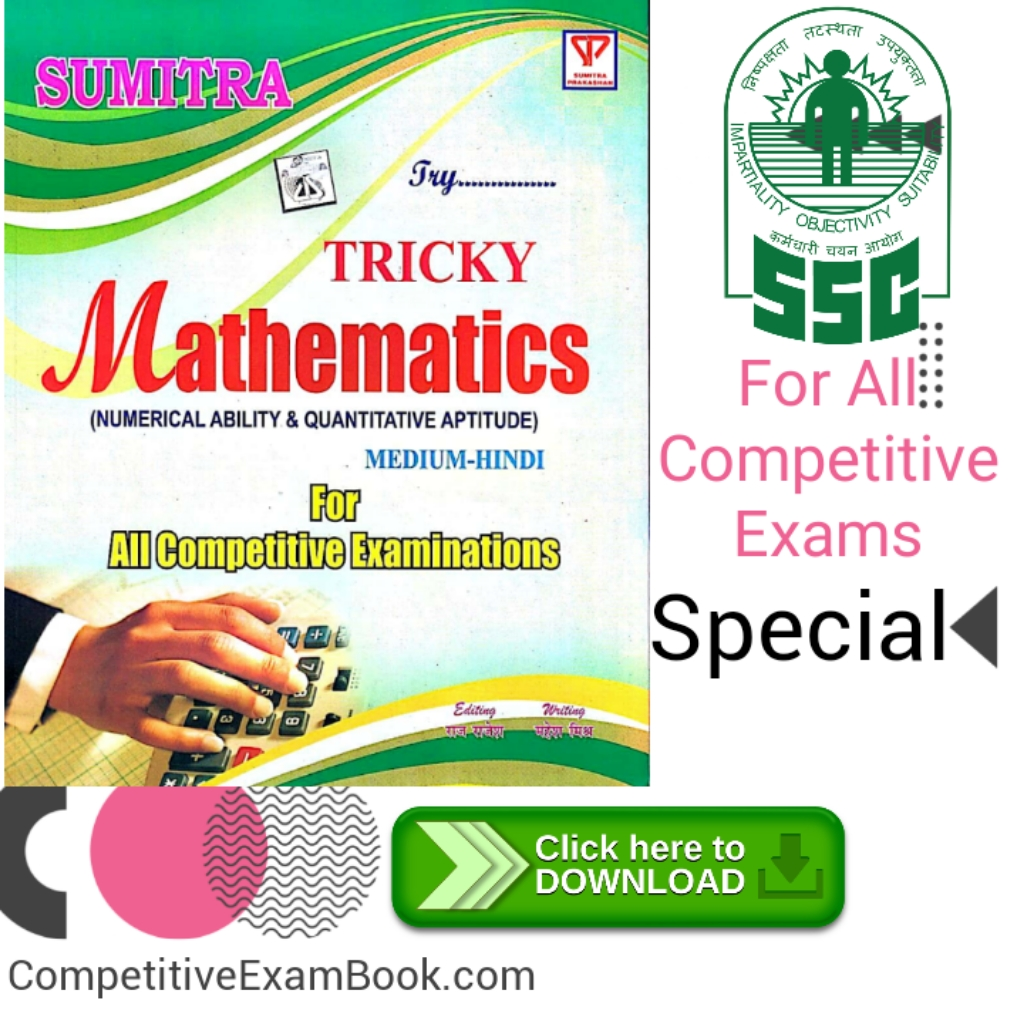 Sumitra Tricky Math Book PDF free Download For All Exams 2020-21