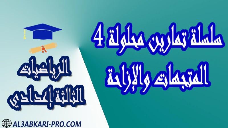 تحميل سلسلة تمارين محلولة 4 المتجهات والإزاحة - مادة الرياضيات مستوى الثالثة إعدادي تحميل سلسلة تمارين محلولة 4 المتجهات والإزاحة - مادة الرياضيات مستوى الثالثة إعدادي
