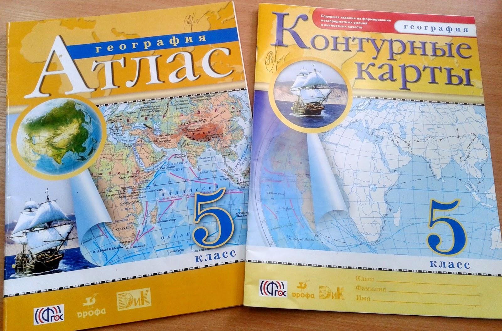 Все конспекты уроков по географии 5-9 класс