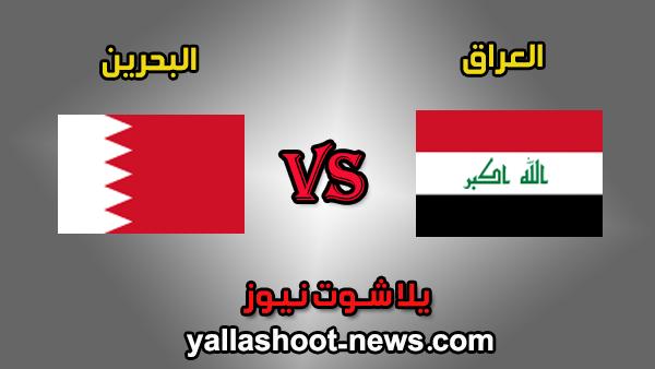 يلا شوت الجديد نتيجة مباراة العراق والبحرين اليوم 14-8-2019 في بطولة اتحاد غرب آسيا