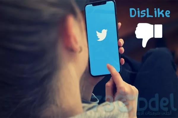 https://www.arbandr.com/2021/07/twitter-dislike-iphone.html
