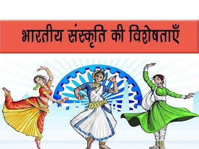 भारतीय संस्कृति की विशेषताएं |Features of Indian Culture in Hindi