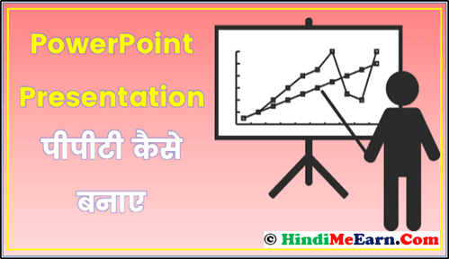 PowerPoint Presentation (PPT) Kaise Banaye