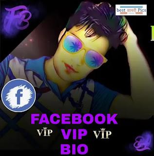 [हिंदी] top 50 bio for facebook for boy attitude 2021 stylish | फेसबुक बायो स्टेट्स