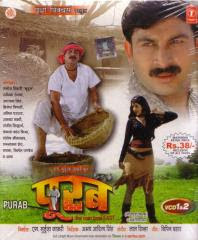 Purab The man from east (Bhojpuri) Movie Star Casts, Wallpapers, Trailer, Songs & Videos