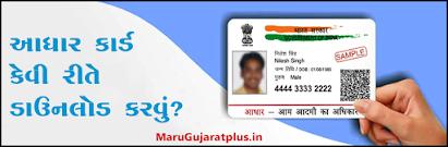 આધાર કાર્ડ કેવી રીતે ડાઉનલોડ કરવું? (How to download Aadhaar card?)