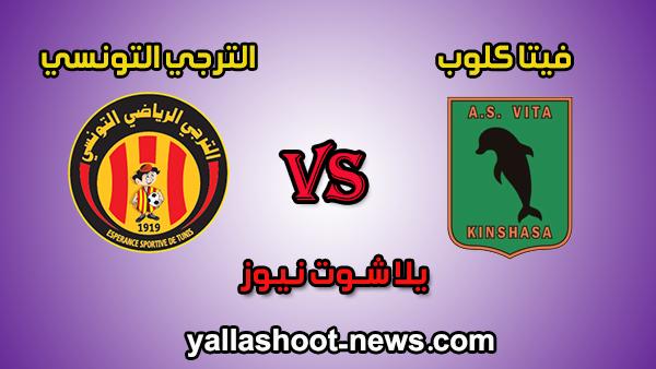 بث مباشر مباراة الترجي التونسي  وفيتا كلوب يلا شوت الجديد اليوم 27-12-2019 في دوري أبطال أفريقيا