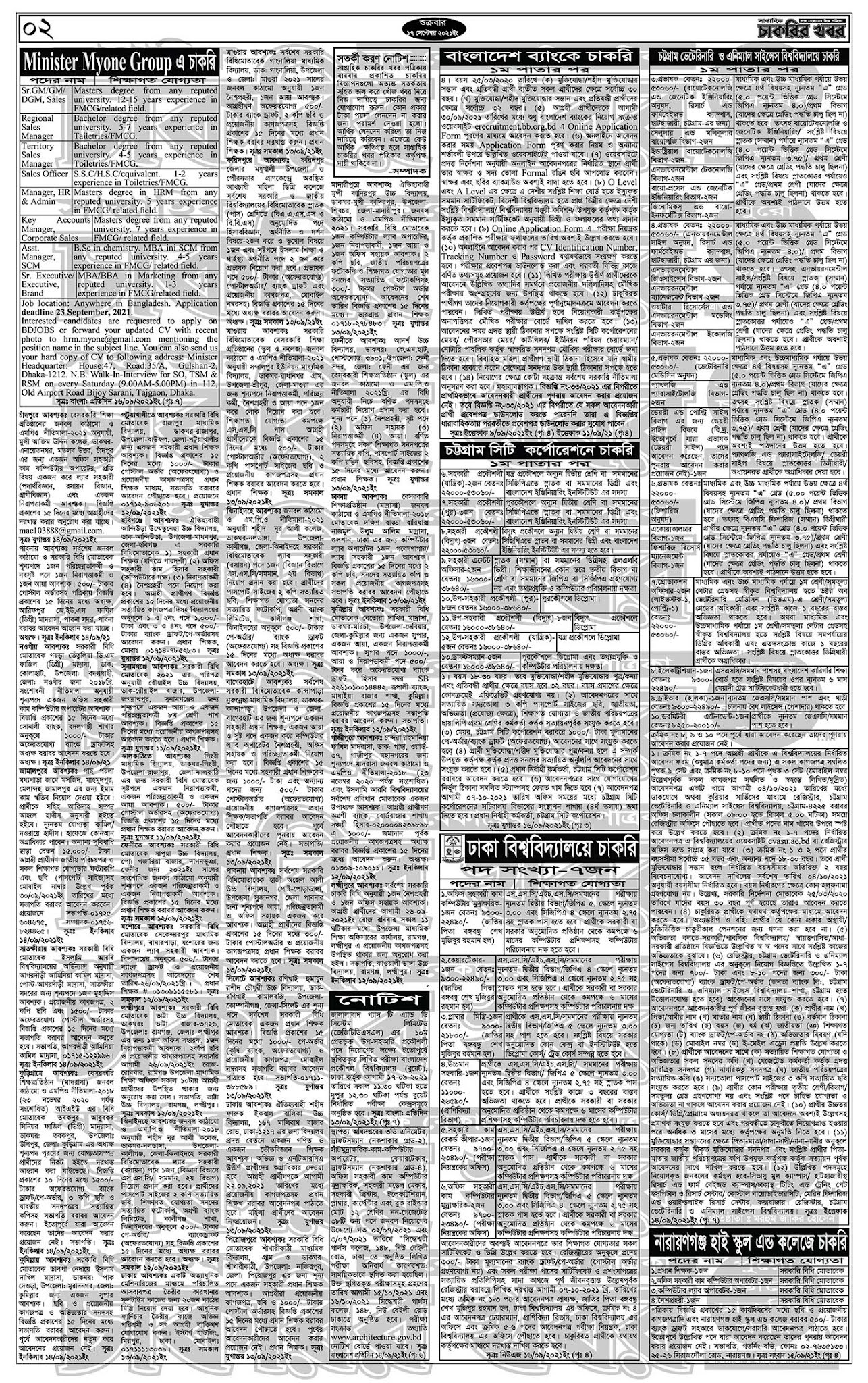 Saptahik Chakrir Khobor 17 September 2021