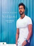 Tamer Hosni-Omry Ebtada 2016