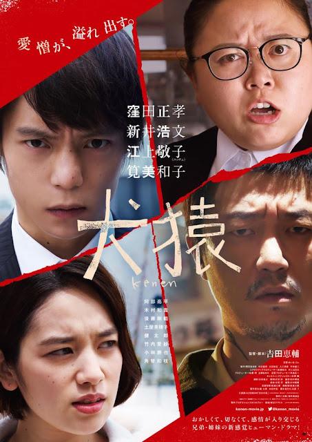 Trailers y carteles de próximos estrenos en Asia : Kenen (2017)