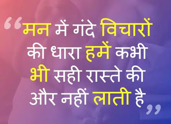 best thought for school assembly in hindi