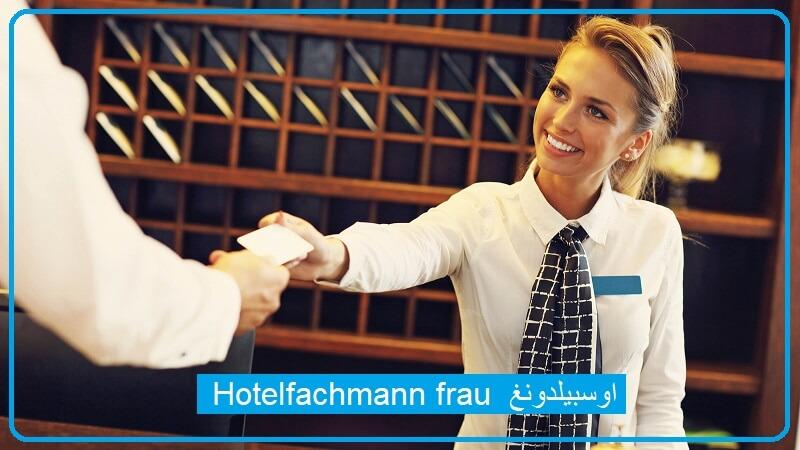 جميع المعلومات عن اوسبيلدونغ موظف فندقي  Hotelfachmann/-frau في المانيا 2020 2021 2022 2023 2024 2025
