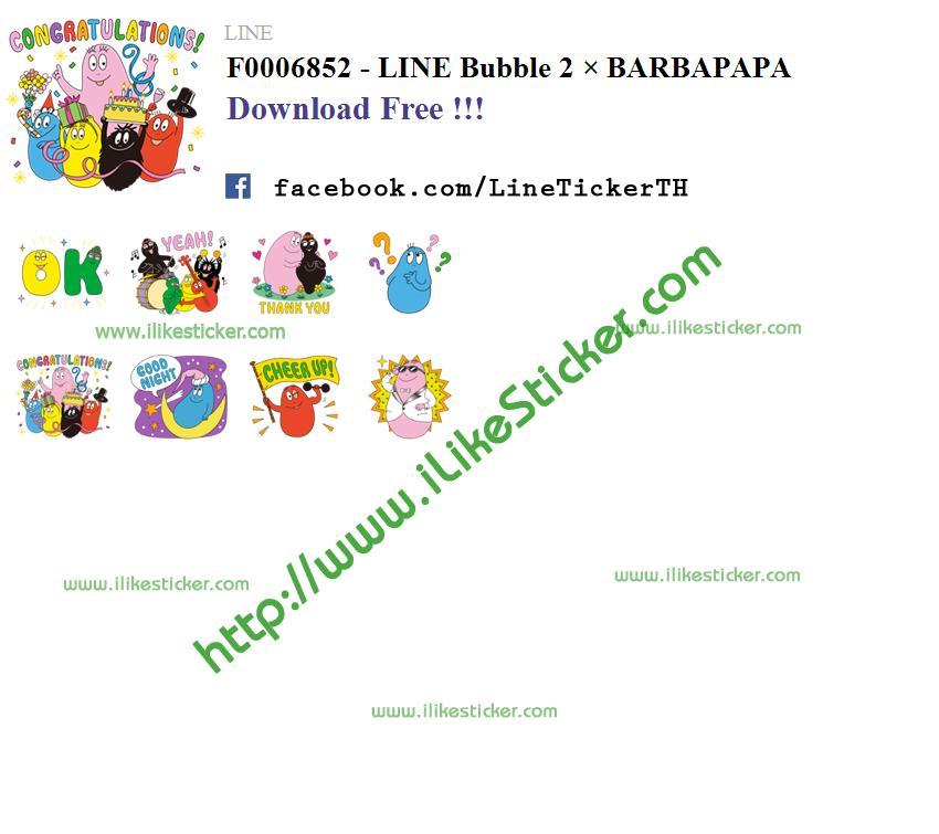 LINE Bubble 2 × BARBAPAPA