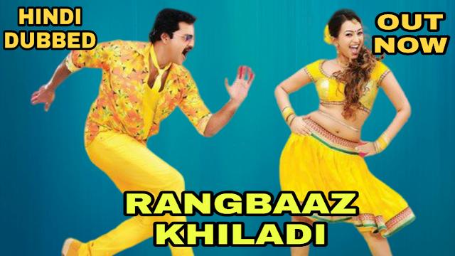 Rangbaaz Khiladi (Hindi Dubbed)