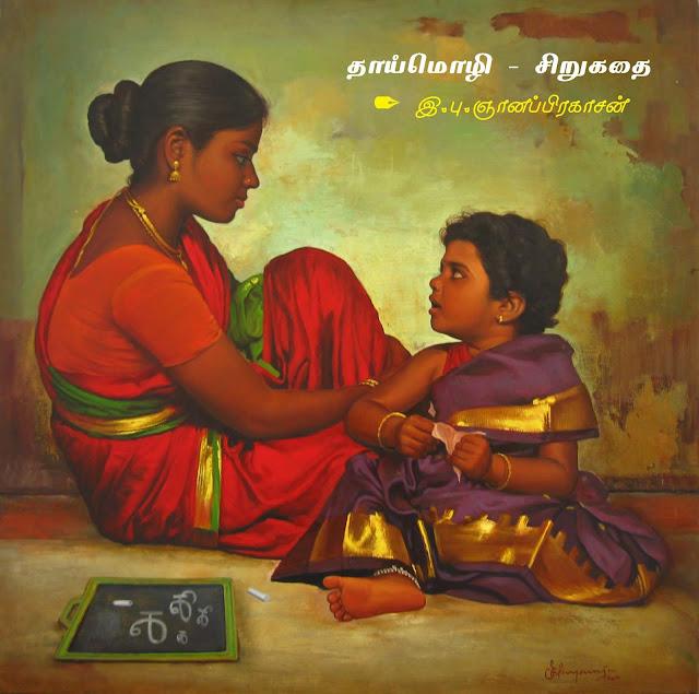 Thaaimozhi - Short story