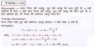 Age Problems Questions in Hindi