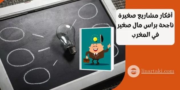 أفكار مشاريع صغيرة ناجحة براس مال صغير في المغرب