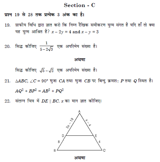 Maths 10 sa 1 Hindi medium sample paper