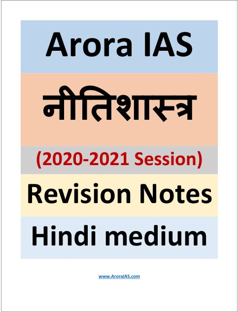 Ethics Revision Notes Hindi Medium : for IAS Examination Book