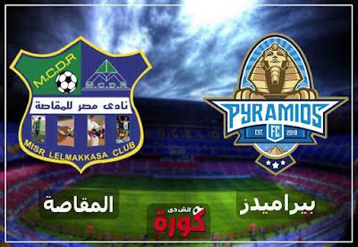 مشاهدة مباراة بيراميدز ومصر المقاصة بث مباشر اليوم