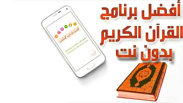 برنامج وتطبيق القرآن الكريم صوت وصوره بدون انترنت