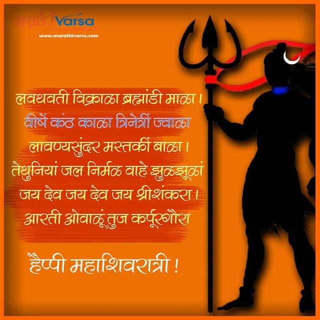 Maha shivratri status in Marathi