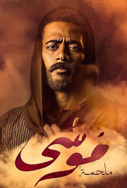 مسلسل موسى الحلقة 30 والاخيرة