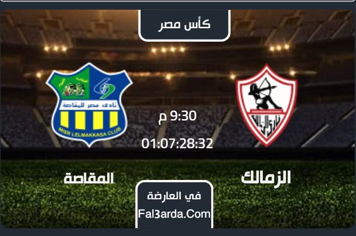 نتيجة مباراة الزمالك ومصر المقاصة اليوم بث مباشر يلا شوت 28