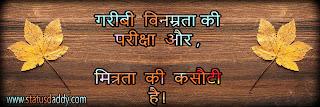 Quotes , Hindi, Vchan, Subh, Vichaar