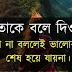TOP 50+ BANGLA STATUS IN BANGLA 2020 | নামবার20+ বাংলা হোয়াটস অ্যাপ স্ট্যাটাস আর ফেসবুক স্ট্যাটাস