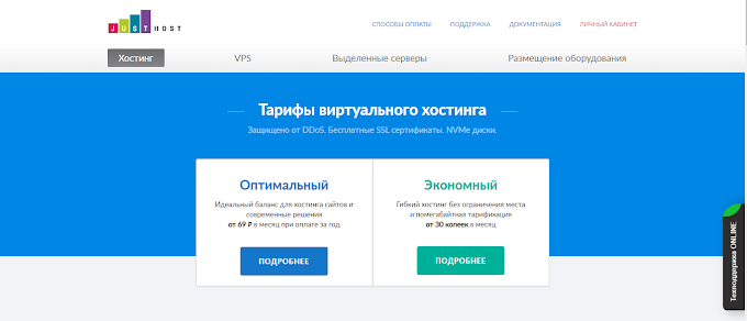 JustHost.ru Review: Best Shared Hosting on 2020