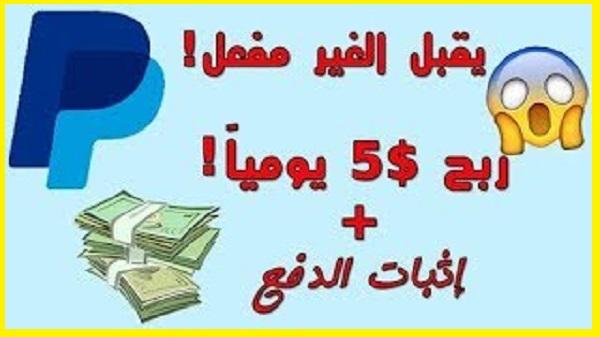 طريقة سهلة جدا وممتعة لربح المال عبر الأنترنت ستعجبك حتما | من 1 إلى 5 دولار يوميا (مع إثبات السحب)