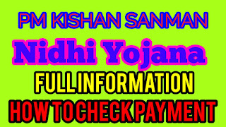PM Kishan Sanman Nidhi Yojana Latest Updates