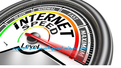 كيفية,طريقة, تحميل ,تنزيل ,افضل ,برنامج ,تطبيق, لتسريع, الانترنت , 3G,4G,Wi-Fi, Internet,على ,الاندرويد