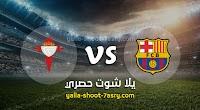 موعد مباراة برشلونة وسيلتا فيغو اليوم السبت بتاريخ 09-11-2019 الدوري الاسباني