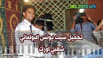 تحميل سيت يونس البولماني شعبي اورك 2020 set org chaabi younes boulmani