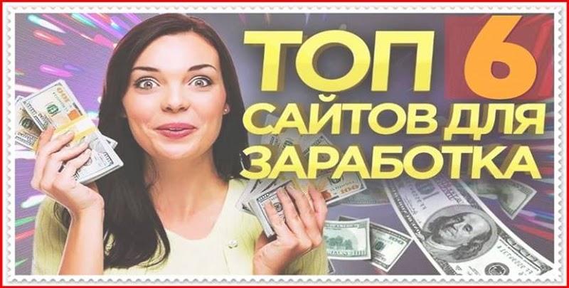 6 лучших сайтов для заработка денег в интернете