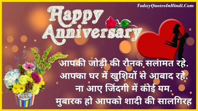 happy anniversary wishes for friends, wedding anniversary greetings