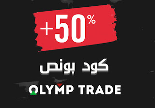 Bonus 50% for June 2020 Olymp Trade