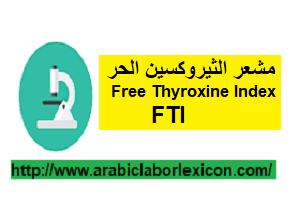 ماهو مشعر الثيروكسين الحر  FTI- Free Thyroxine Index