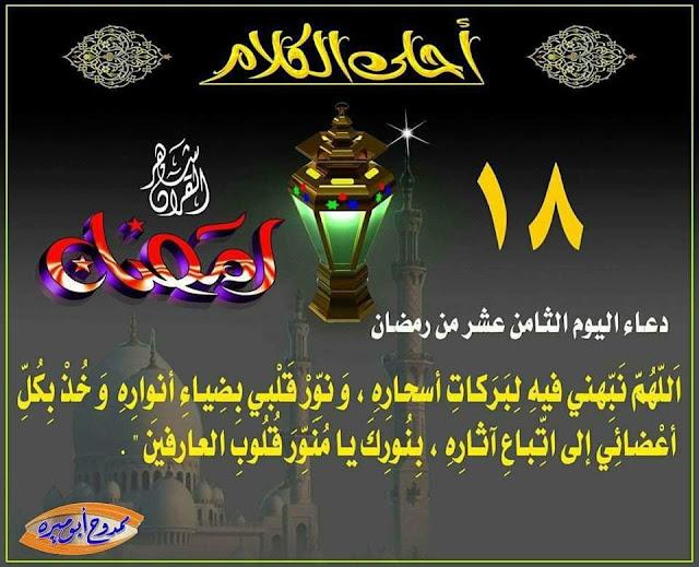 ادعية شهر رمضان - دعاء اليوم الثامن عشر
